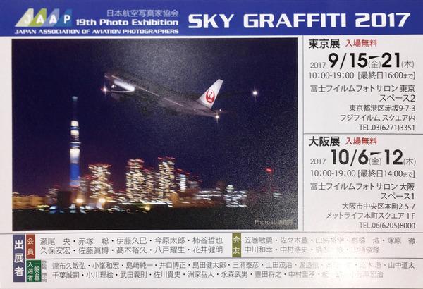 SKY GRAFFITI 2017