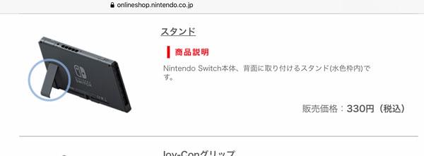 NintendoSwitch06