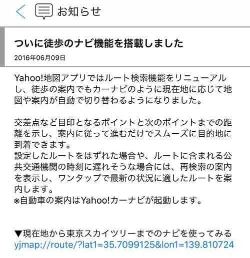 iPhoneCarNavi85