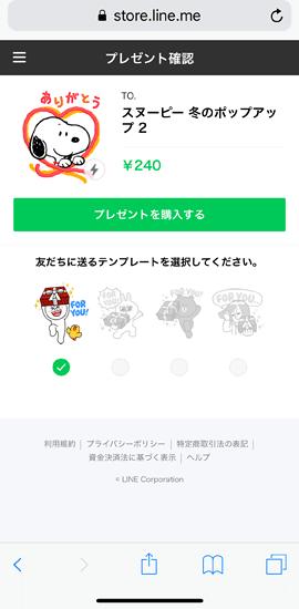 iPhoneSuicaNetShopping03s