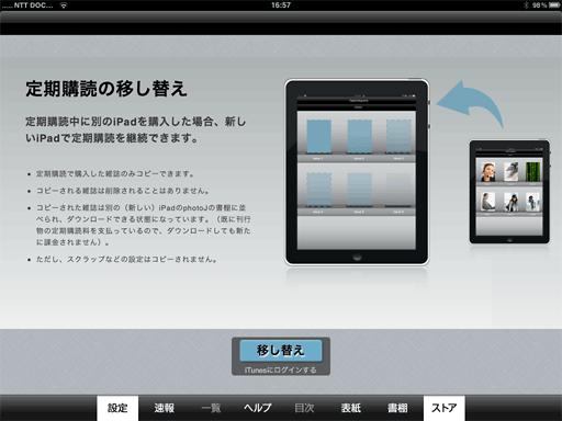 iOS_SubscriptCancel11DeviceMove1