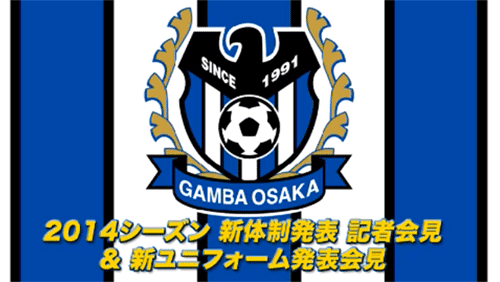 Gamba2014StartUp1