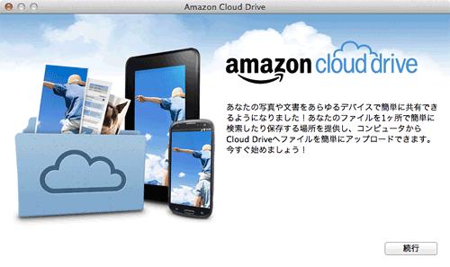 AmazonCloudDrive02