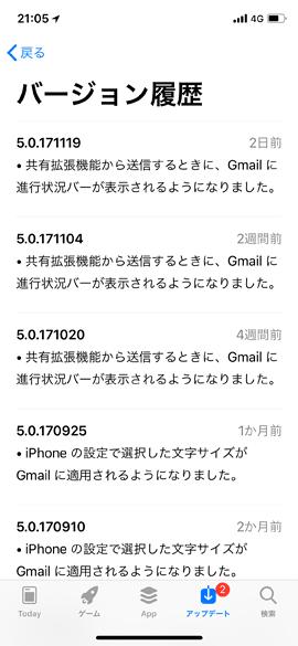 AppStoreVersionHistory08B
