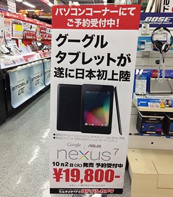 Nexus7_09