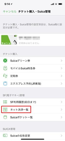 iPhoneSuicaNetShopping11A