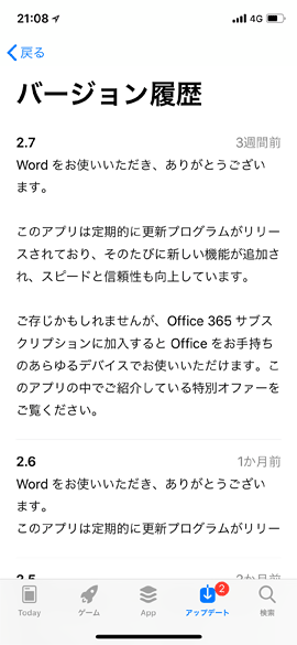 AppStoreVersionHistory05B