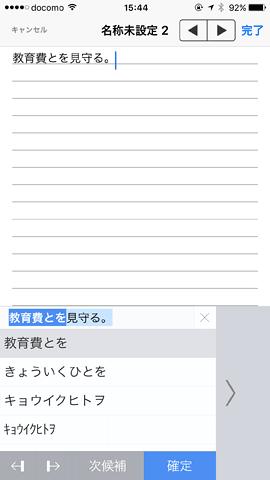 ATOK_for_iOS2