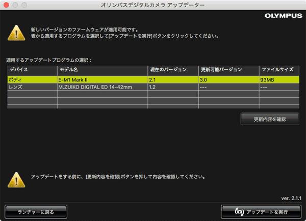 EM1M2_Ver3_1