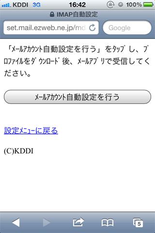 au_iPhone_MMS23