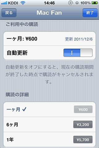 iOS_SubscriptCancel10Subscription2