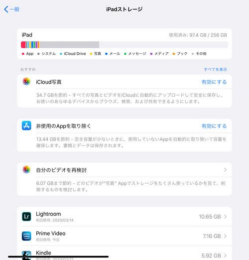 iPadPro2020Release5