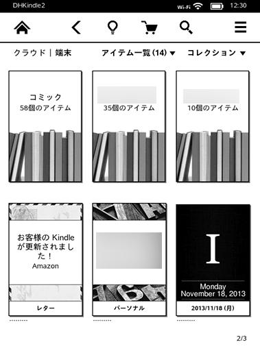 KindlePaperwhite2013FW542_04