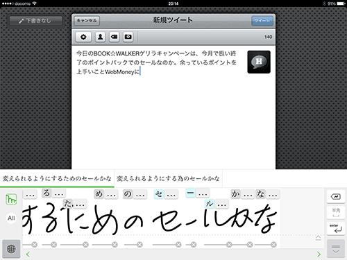 mazec_iPad09