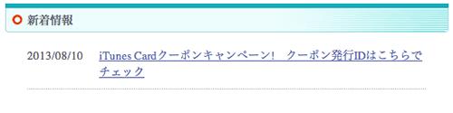 iTunesCardDiscount20130811