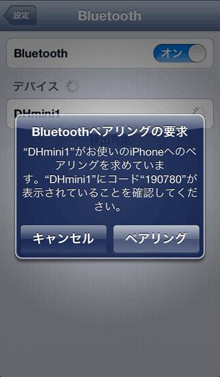 iOS_BluetoothTethering04