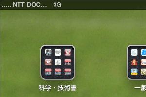 iPad3rd08AntPictiPad2
