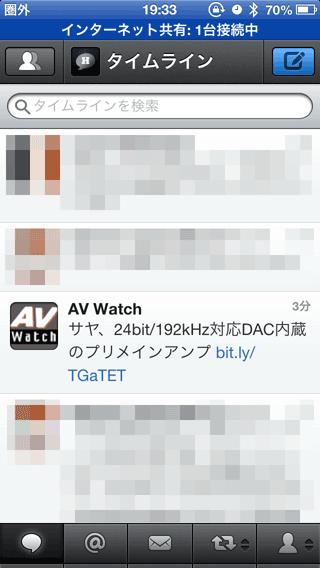 au_iPhone5_Trouble1_2