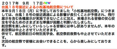 KomatsuABairshow2017Cancel