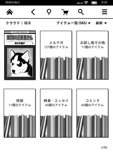 KindlePaperwhite2013FW542_08