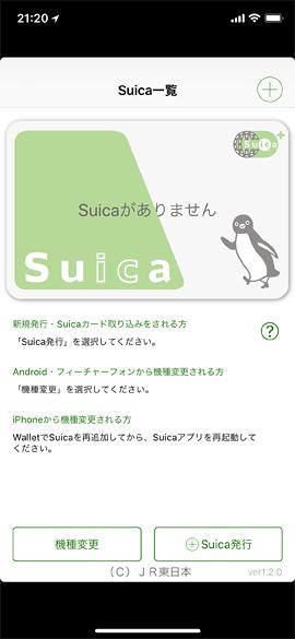iPhoneSuica01