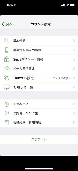 iPhoneSuica08