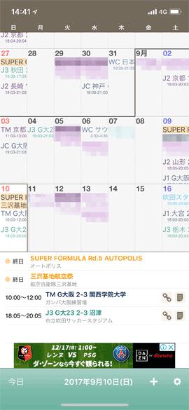 iPhoneCalendarNextApp01B