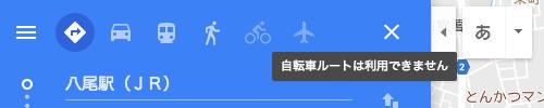 GoogleMaps201705U