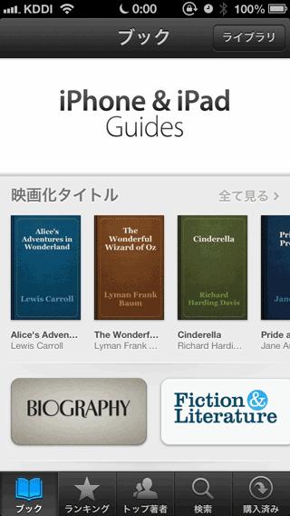 iBooksStoreStart1