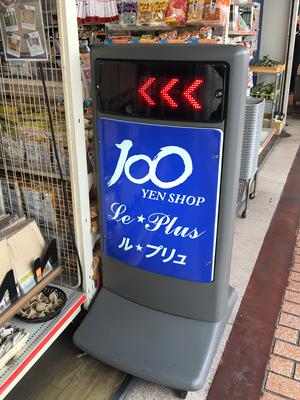 100YenStrap02