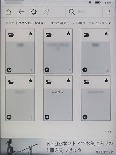 KindlePaperwhiteMangaModel1