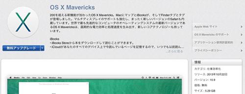 Marvericks_AppStore