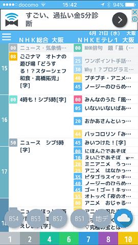 TVGuideApp15