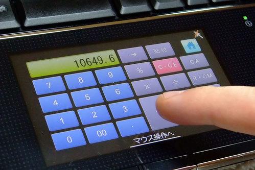 PC-NJ70A 光センサー液晶パッド with 電卓アプリ