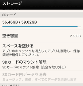 InfoBarA02_64GBmicroSDXC14