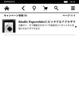 KindlePW2015_20