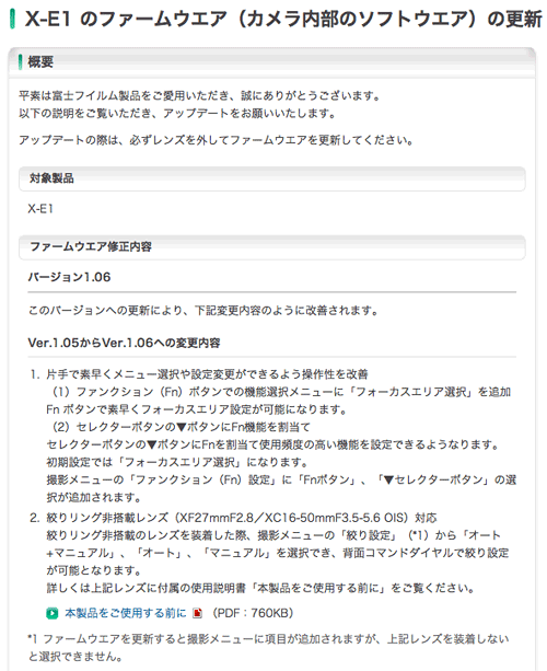 X-E1_FirmwareUpdate20130625_02