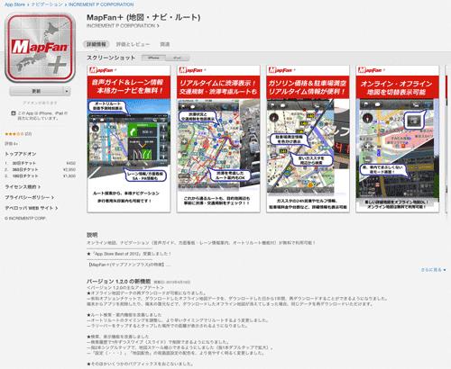 MapFanPlus1.2Update1