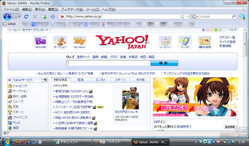 ブラウザ比較2 Firefox3 Yahoo! 通常