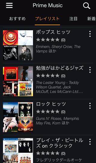 AmazonPrimeMusic6