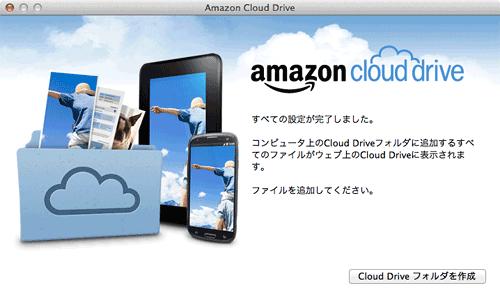 AmazonCloudDrive05