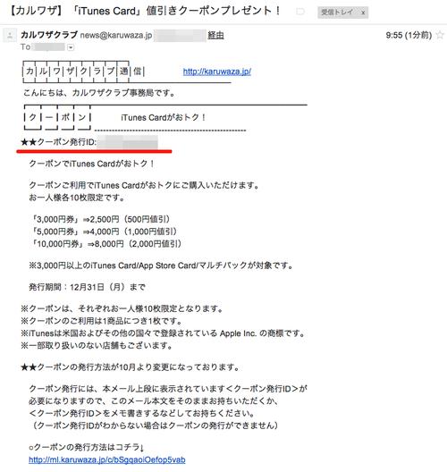 Karuwaza_iTunesDiscount20121210