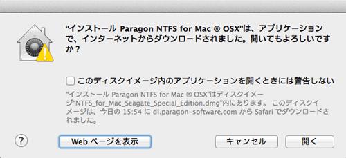 NTFSforMac_Seagate09