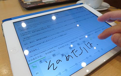 mazec_iPad02