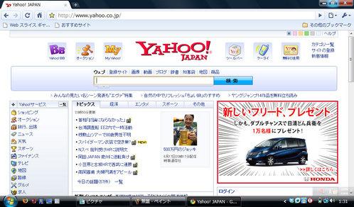 ブラウザ比較2 Chrome2 Yahoo! 最大化
