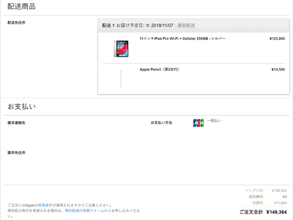 iPadPro2018B