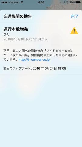 iOS10_1P