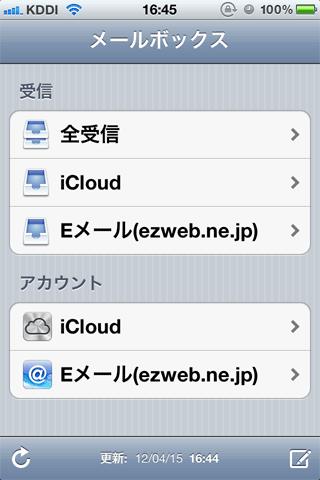 au_iPhone_MMS29