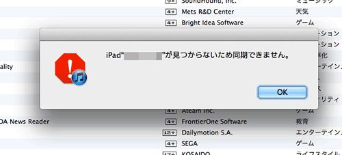 iPadmini_ChinaDock2_12