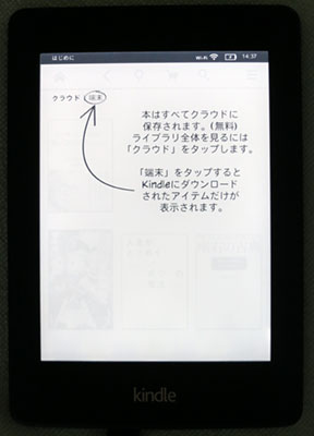 KindlePaperwhite2013_10